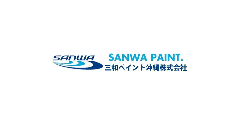 三和ペイント沖縄株式会社