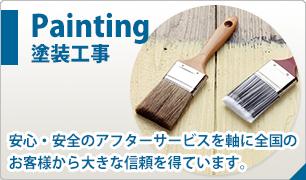 塗装工事 安心・安全のアフターサービスを軸に全国のお客様から大きな信頼を得ています。