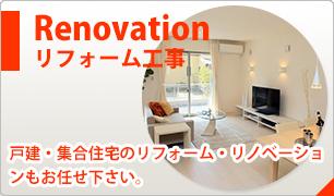 リフォーム工事 戸建・集合住宅のリフォーム・リノベーションもお任せ下さい。