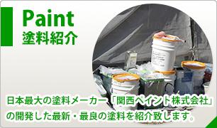 塗料紹介 日本最大の塗料メーカー「関西ペイント株式会社」の開発した最新・最良の塗料を紹介致します。